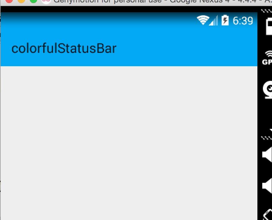如何实现Android沉浸式状态栏——让你的状态栏变个色