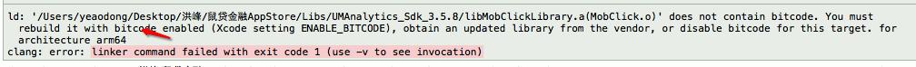 Bitcode报错
