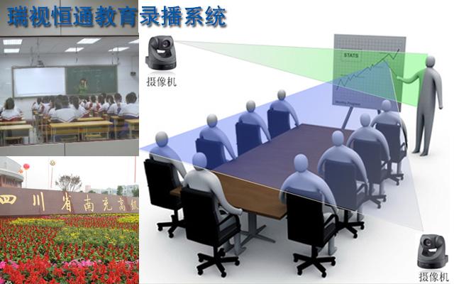 瑞视恒通教育录播系统助力四川省南充高级中学智慧校园建设