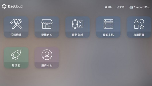 DaoCloud管理控制中心