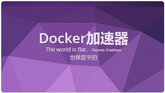 Docker加速器