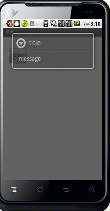 android 对话框弹出位置和透明度的设置