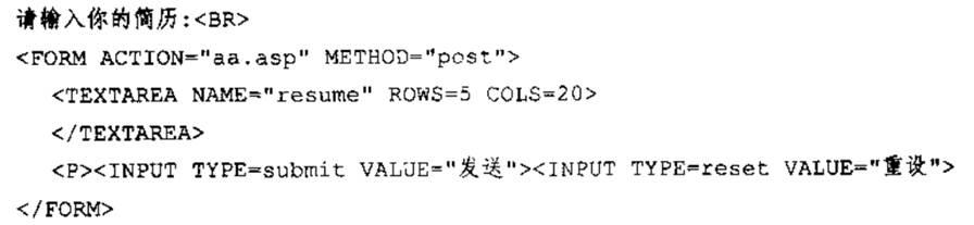 """计算机生成了可选文字: 请愉入你的简历:<BR><FORMACTION'&quot;aa.asp""""何ETHOD=&quot;,post&quot;><T公XTA只EANA加E二.,resu扭e'&quot;ROWS=5COLS二20></TEXTAREA》<P><工NPuTTYP它'submitvALuE二""""发送,'><工N户UTTYPE.:e。etv入LuE=,'重设""""></FORM>"""
