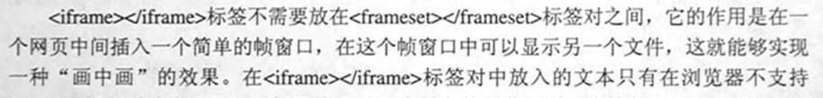 """计算机生成了可选文字: 石62""""比>切斤别mc>标签不需要放在<frameseL>心frameset>标签对之间,它的作用是在一个网页中间插入一个简单的帧窗口,在这个帧窗口中可以显示另一个文件,这就能够实现一种""""画中画""""的效果。在心frame>灯1frame>标签对中放入的文本只有在浏览器不支持"""