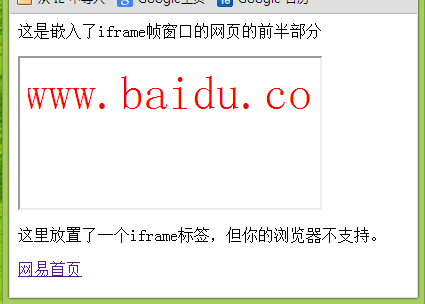"""计算机生成了可选文字: '-Jl,、"""",二r/、三竺口,甘甘廿''-'~奋、口占J甘U甘,''一份J这是嵌入了1fralne帧窗口的网页的前半部分l~·baidu·CO这里放置了一个1fralne标签,但你的浏览器不支持。网易首页"""