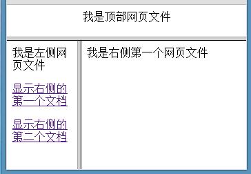 计算机生成了可选文字: 我是顶部网页文件我是左侧网页文件我是右侧第一个网页文件显示右丫则的第一个文档显示右侧的第二个文档口口口口口口口口口口口口口口口口