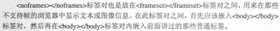 计算机生成了可选文字: <n。斤阴les>心n。介别mes>标签对也是放在<frame、ct>心斤amcset>标签对之间,用来在那些不支持帧的浏览器中显示文本或图像信.息。在此标签对之间,首先应该嵌入<卜劝y>心b川y>标签对,然后再在<b记y>心b刃y>标签对内嵌入前面讲过的那些将通标签。