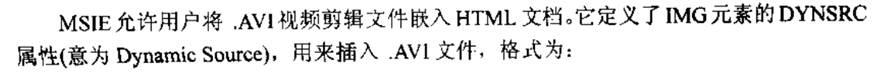 计算机生成了可选文字: MsIE允许用户将.八yl视频剪辑文件嵌入HTML文档。它定义了IMG元素的DYNSRC属性灭意为Dyn呱10sour忧),用来插入.Avl文件,格式为:
