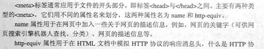 计算机生成了可选文字: <n犯ta>标签通常应用于文件的开头部分,即标签<head>与<小ead>之间。主要有两种类型的<rneta>,它们用不同的属性名来划分,这两种属性名为namc和htt卜equiv.n别me属性用于在网页中加入一些关于网页的描述信息,例如,网页的关键字(可供网页搜索引攀机器人查找、分类)、网页的描述信息等。httl卜闪uiv属性用于在HTML文档中模拟HTTP协议的响应消息头,什么是HTTP协