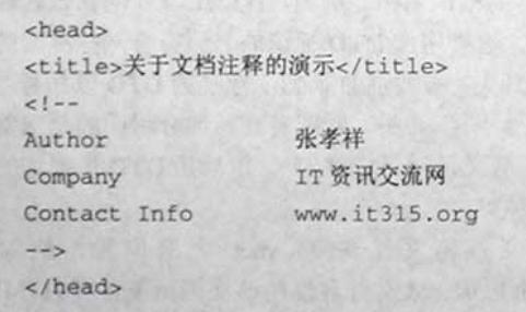 计算机生成了可选文字: 《head>《仁i仁le》关于文档注释的演示</ti仁le》《!二Author张幸样COmpanyIT资讯交流网ContactInfo~.1七31s.org二》'Ihe己d>
