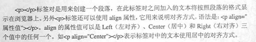 """计算机生成了可选文字: 印卜姚户标签对是用来创建一个段落.在此标签对之间加入的文本将技照段落的格式显示在浏览器上。另外印>标签还可以使用allgn属性,它用来说明对齐方式,语法是:<pallgo二""""属性值""""洲印>。allgn的属性值可以是伙ft(左对齐)、Center(居中)和凡ght(右对齐)三个值中的任何一个。如印aligu犷Conter''>刁p>表示标签对中的文本使用居中的对齐方式。"""