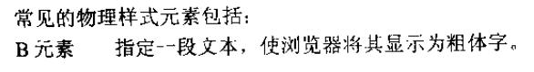 计算机生成了可选文字: 常见的物理样式元素包括:B元素指定一段文本,使浏览器将其显示为粗体字。