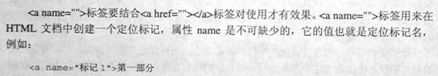 """计算机生成了可选文字: <anarne=&quot;&quot;>标签要结合<ahref=&quot;&quot;>灯廷>标签对使用才有效果。<aname二""""&quot;>标签用来在HTML文档中创建一个定位标记,属性name是不可缺少的,它的值也就是定位标记名,例如:《aname二""""标记1·》第一部分"""