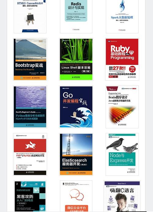 汇智网上的书。
