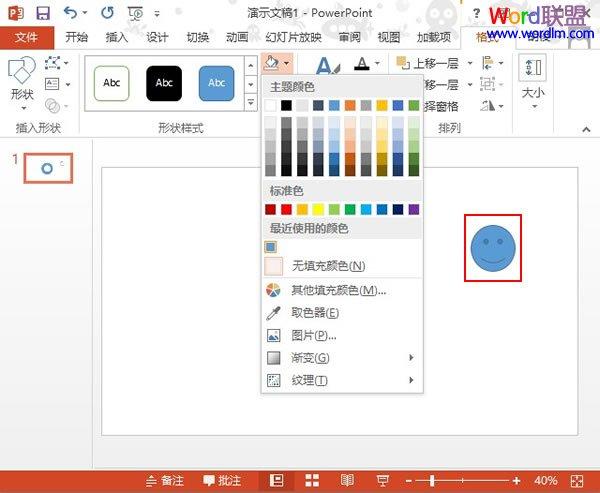PowerPoint2013新功能--取色器使用教程