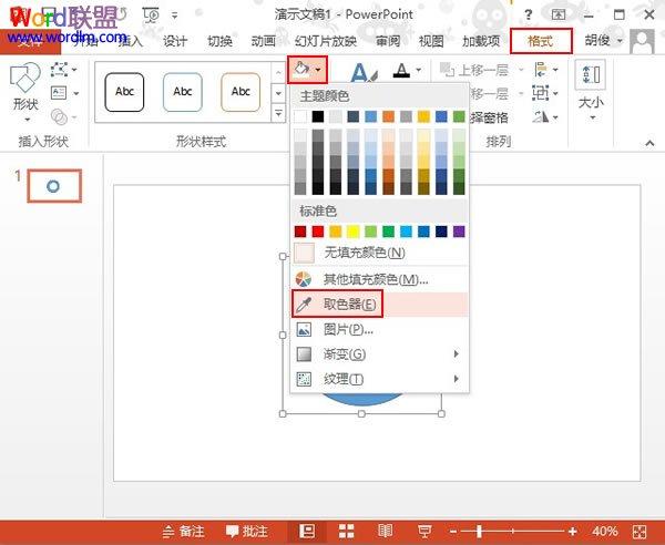 PowerPoint2013取色器使用教程 爱PPT