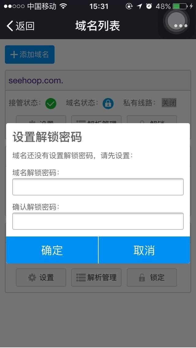 关于CloudXNS注册邮箱为网易的处理办法