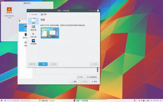 imcn_me_Kubuntu1510_11