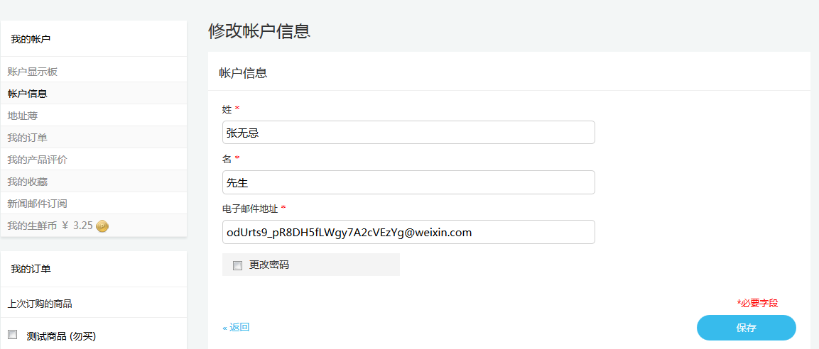 Magento微信登陆模块-在Magento中创建客户账户