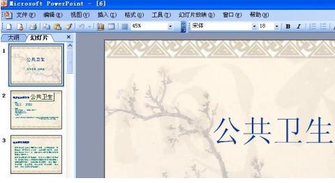 怎么将ppt转化pdf格式文件  爱PPT