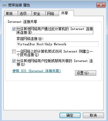 [转载]virtualbox虚拟机上安装centOS的网络配置(安装centos时