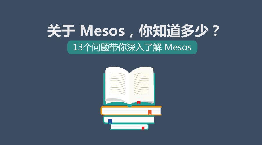 关于 Mesos,你知道多少?