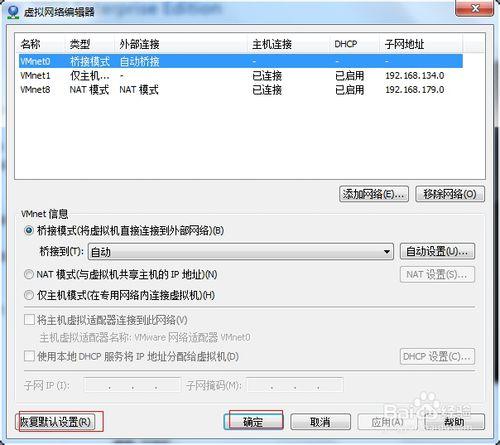 VMware Workstation虚拟机不能联网的解决办法