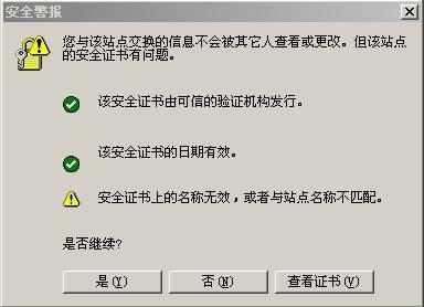 电子证书不受信任警告
