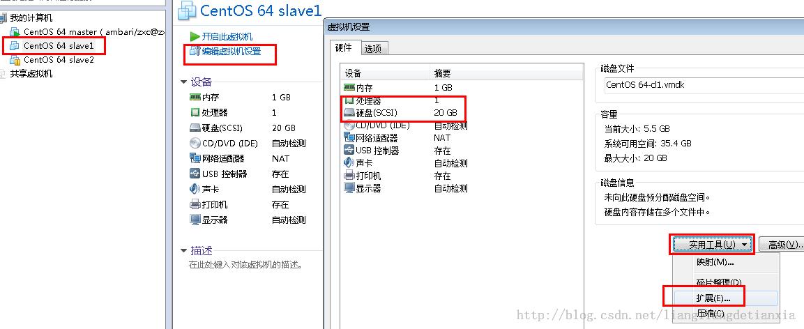 在vmware中对linux扩展磁盘