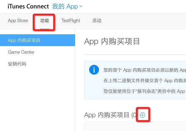 创建App内购买项目