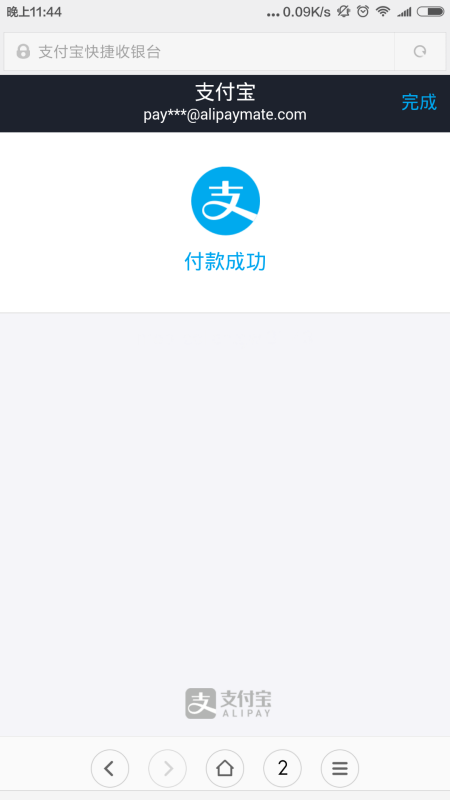 Magento 1.9 Alipay Cross-border Mobile Payment - Alipay Checkout Counter - Alipay Payment Successful
