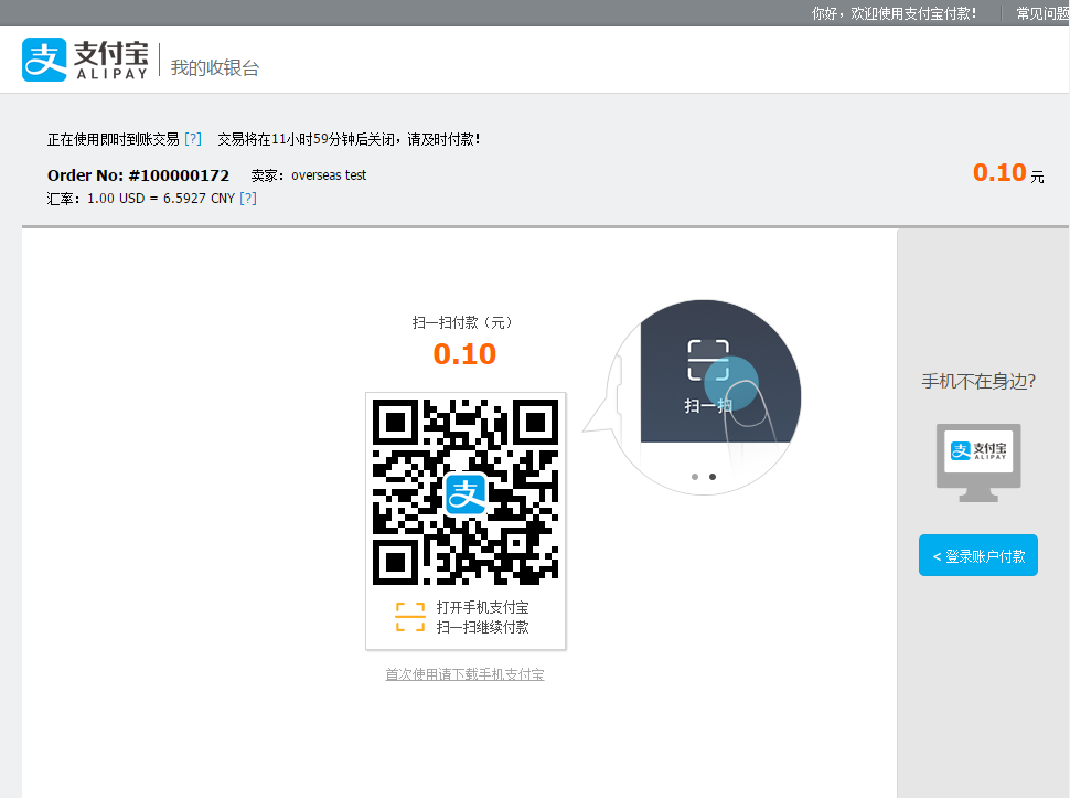Magento 1.9 Alipay Cross-border Mobile Payment - Alipay Checkout Counter