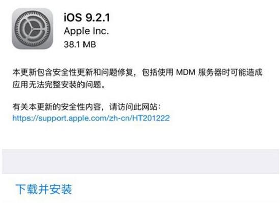 iOS 9.2.1升级暗藏玄机 能提升旧设备运行速度