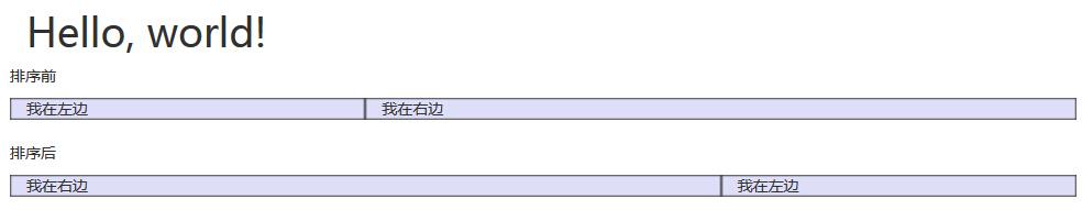 网格系统排序列