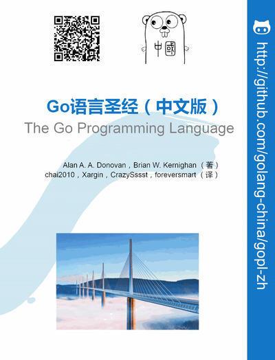 Go1.6 和 Go语言圣经中文版 正式发布!