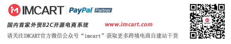 imcart
