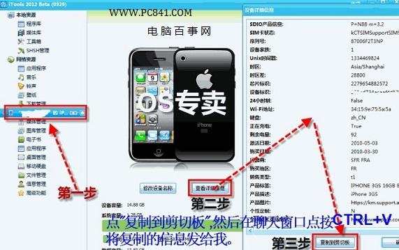 获取iOS设备UDID方法