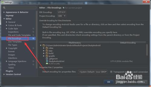 怎样设置Android Studio的工作空间编码