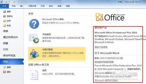 使用Microsoft Toolkit激活微软Office2010