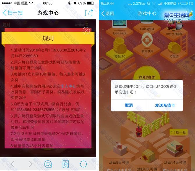 QQ游戏中心能力值抽大奖 抽奖得Q币 iPad QQ公仔等实物-www.iqshw.com