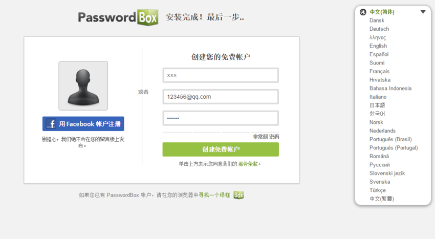 PasswordBox - Free Password Vault(免费密码库)