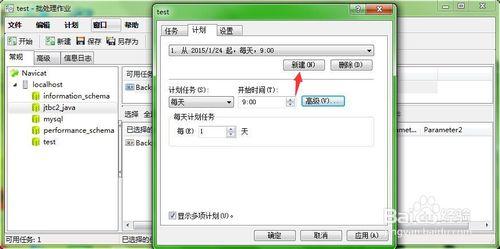 怎么用navicat自动备份mysql数据库