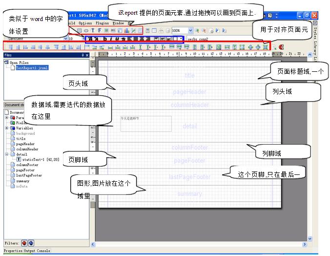 jasperReport+Ireport设计模式