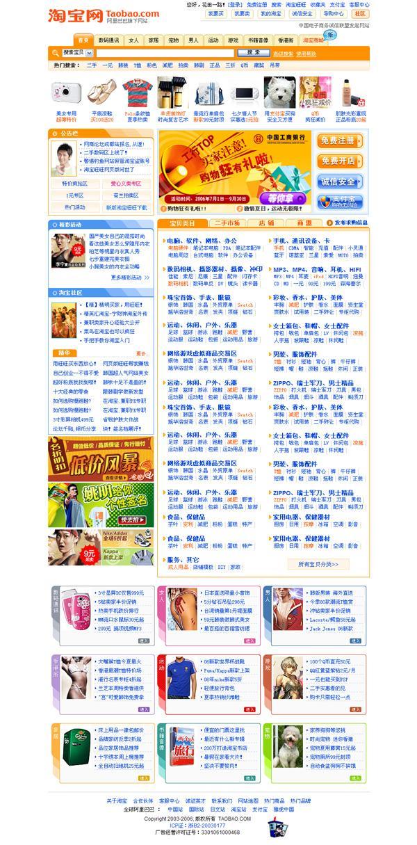 2016淘宝首页今日改版,细说淘宝首页设计变化史