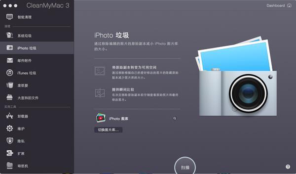 清理iPhoto垃圾