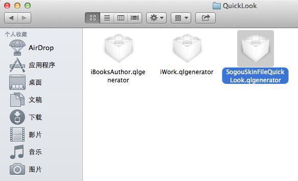 QuickLook插件卸载