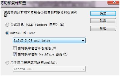 Latex 代码转化1