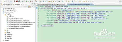 解决Eclipse建Maven项目module无法转换为2.5