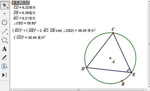 验证余弦定理