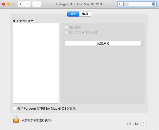 ntfs for mac 使用界面